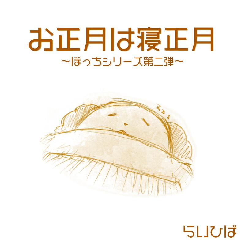 お正月は寝正月 〜ぼっちシリーズ第二弾〜