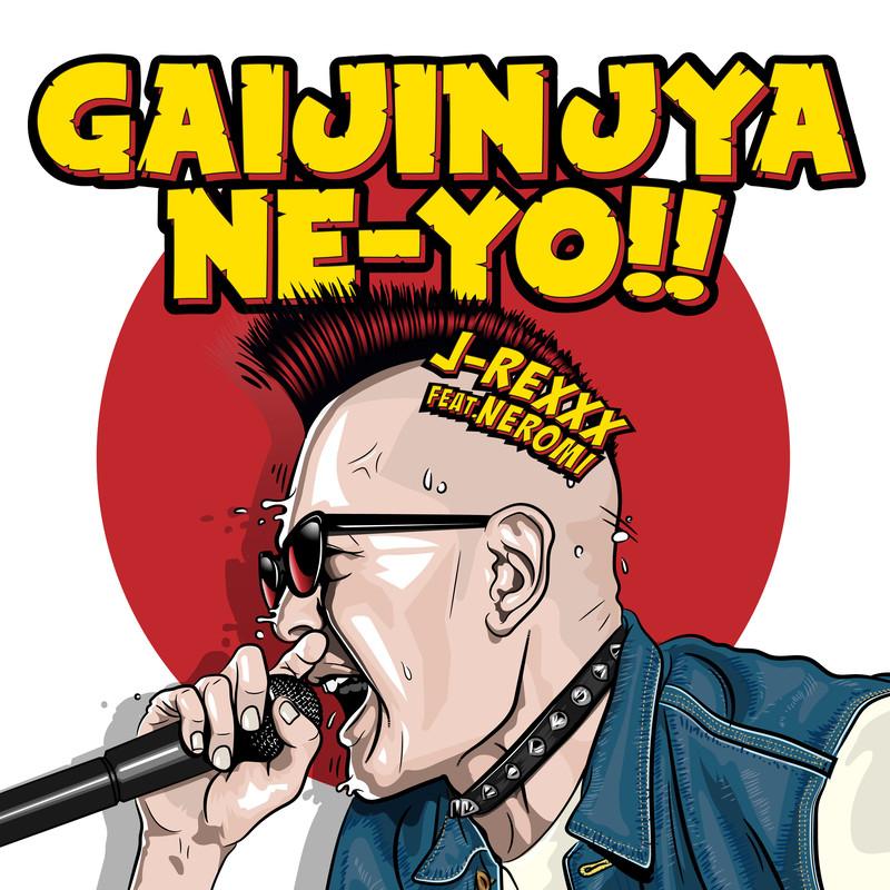 ガイジンジャネーヨ!! (feat. NEROMI)