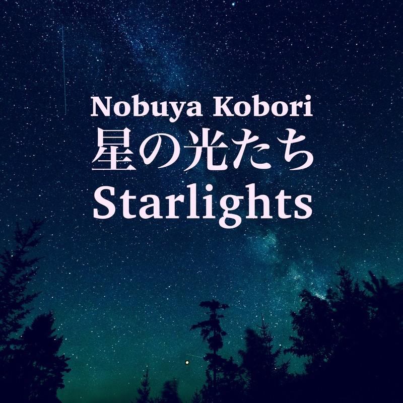 星の光たち