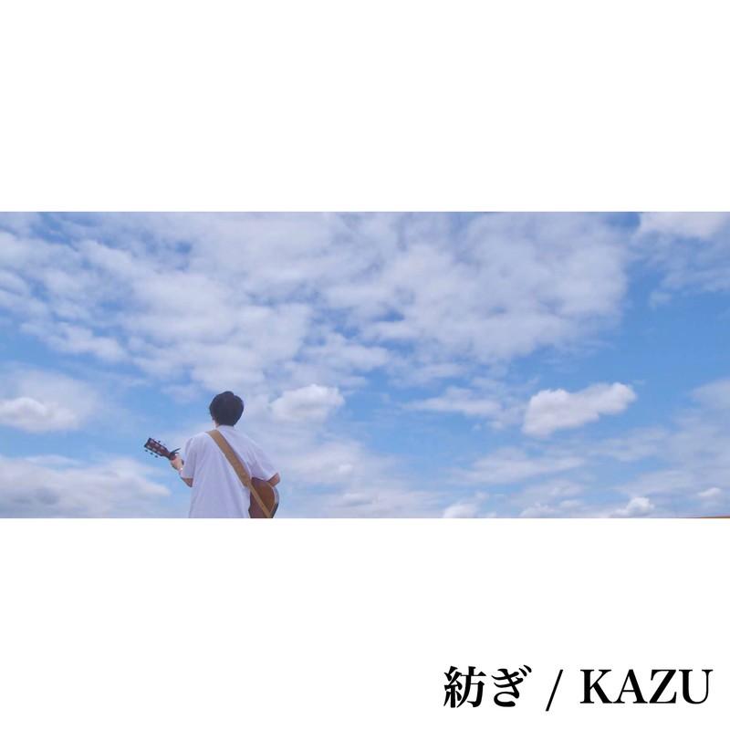 紡ぎ (acoustic ver)