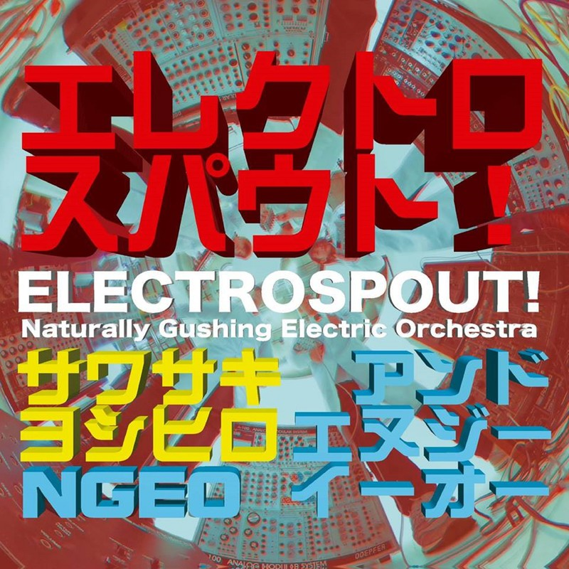 Electrospout