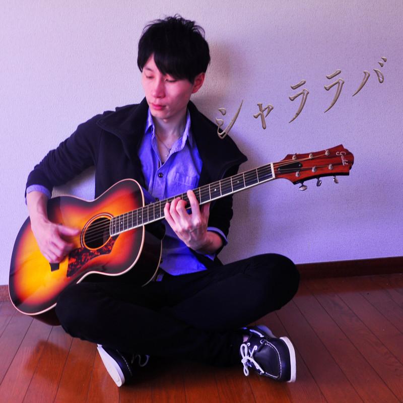 シャララバ (feat. magcafe at garden)