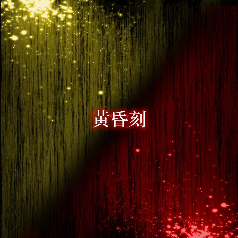 黄昏刻 (2019 ver.)