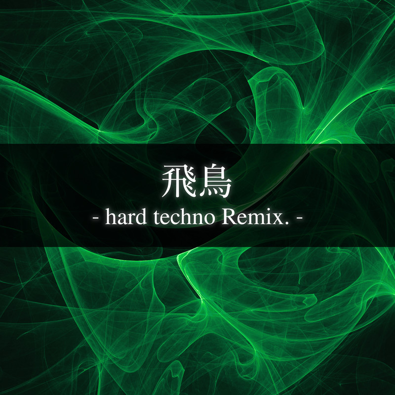 飛鳥 (hard techno Remix.)