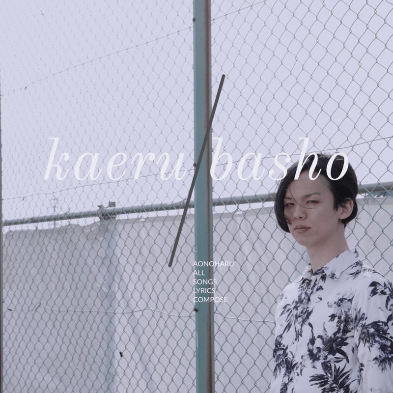 KAERU BASHO