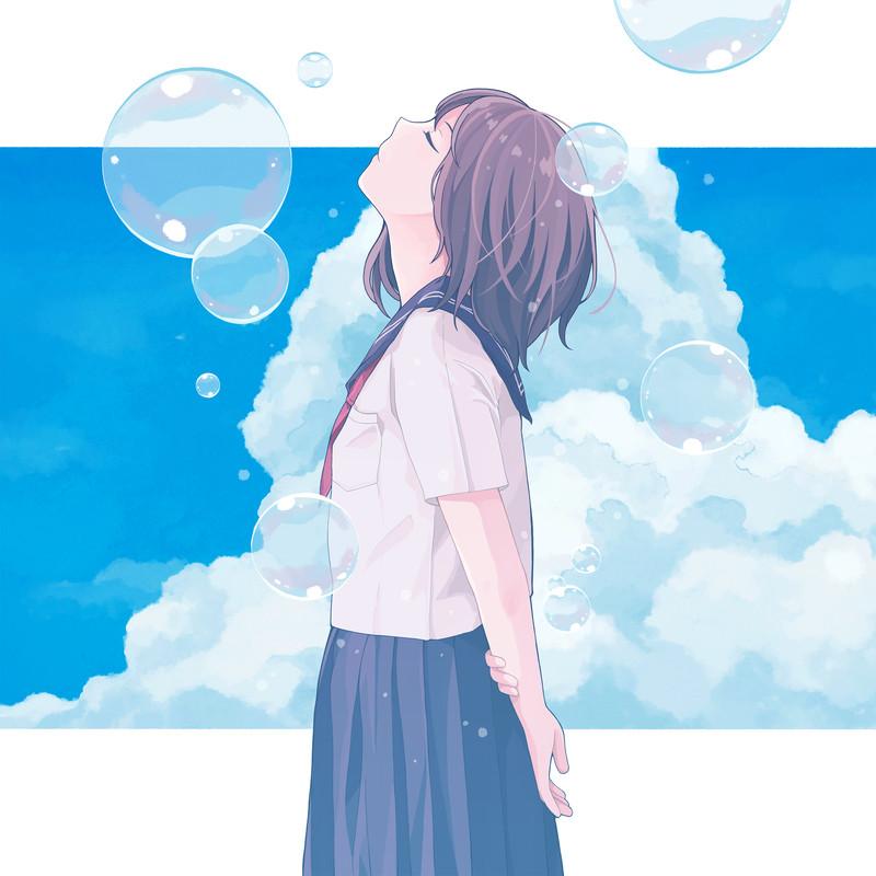 青 (feat. 春茶)