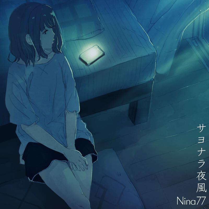 サヨナラ夜風