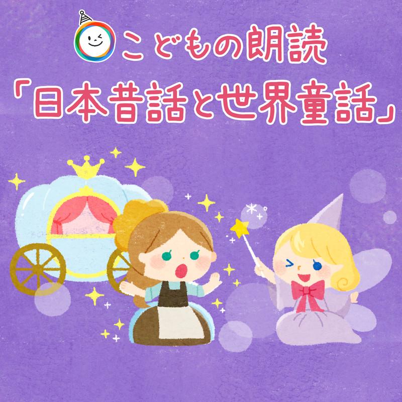 こどもの朗読「日本昔話と世界童話」