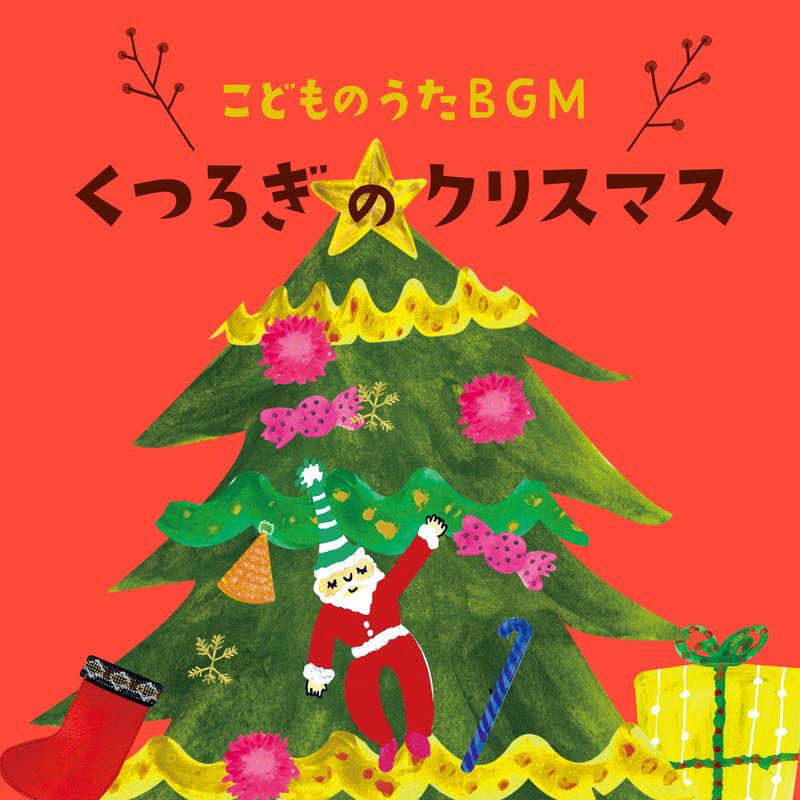 こどものうたBGM-くつろぎのクリスマス