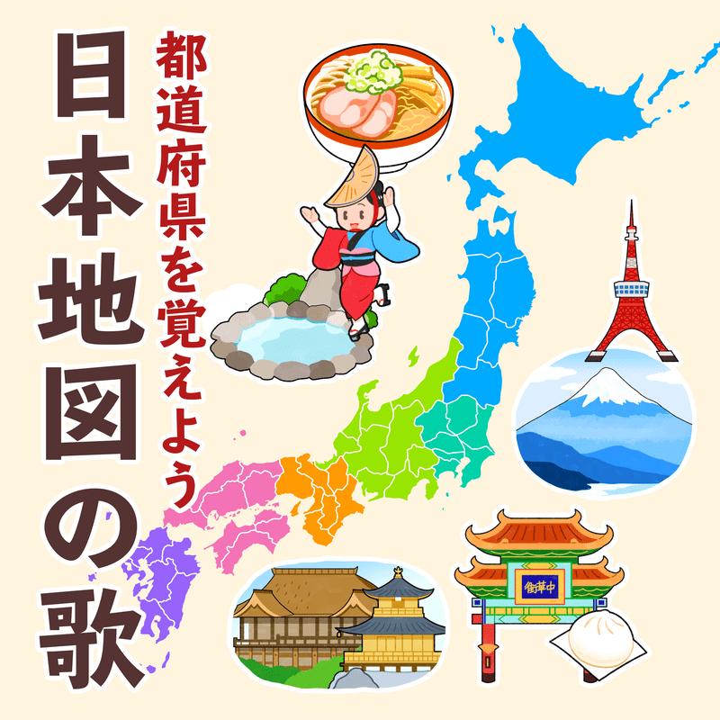 日本地図の歌 都道府県を覚えよう
