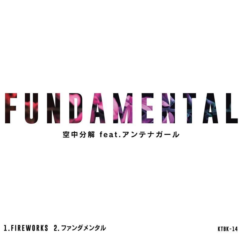 ファンダメンタル (feat. アンテナガール)