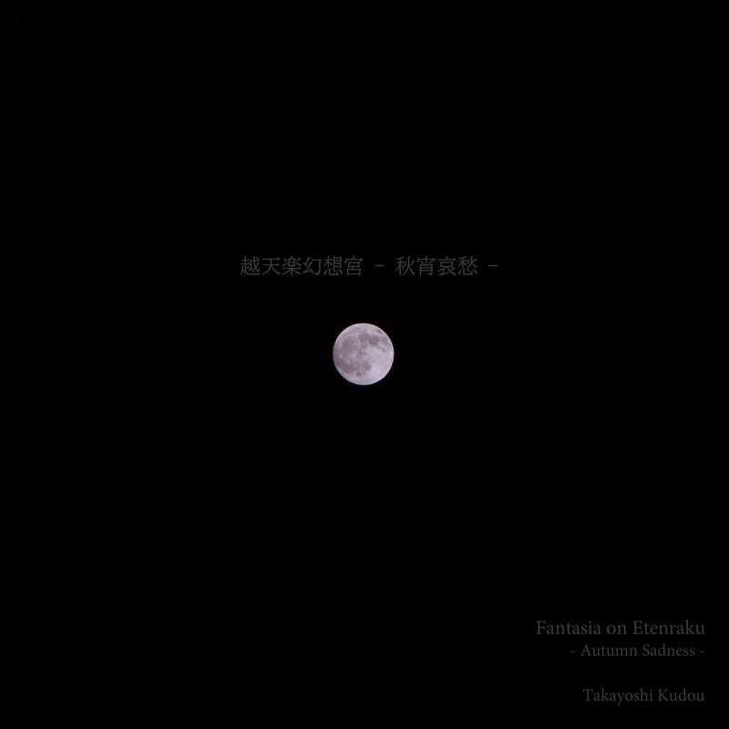 越天楽幻想宮 - 秋宵哀愁 -