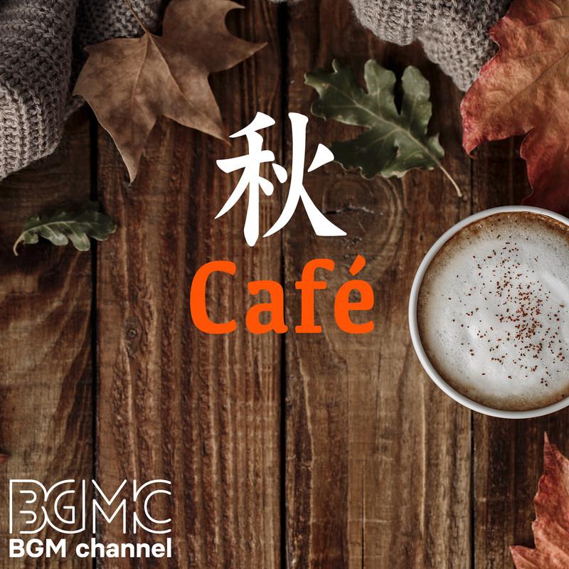 秋Café