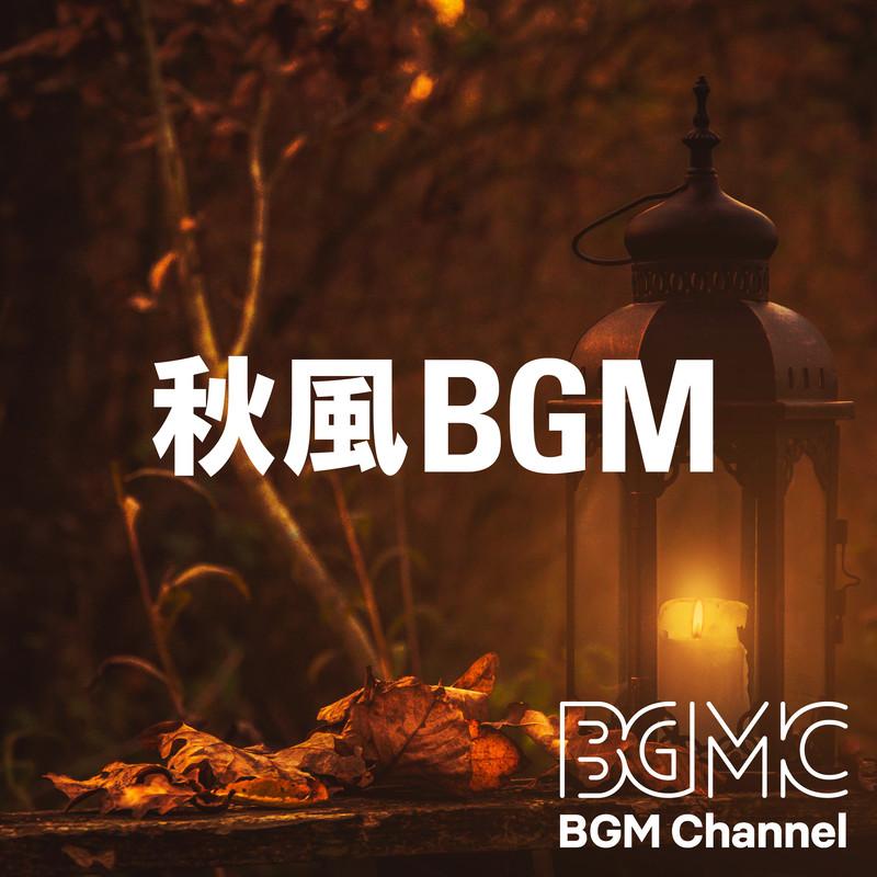 秋風BGM