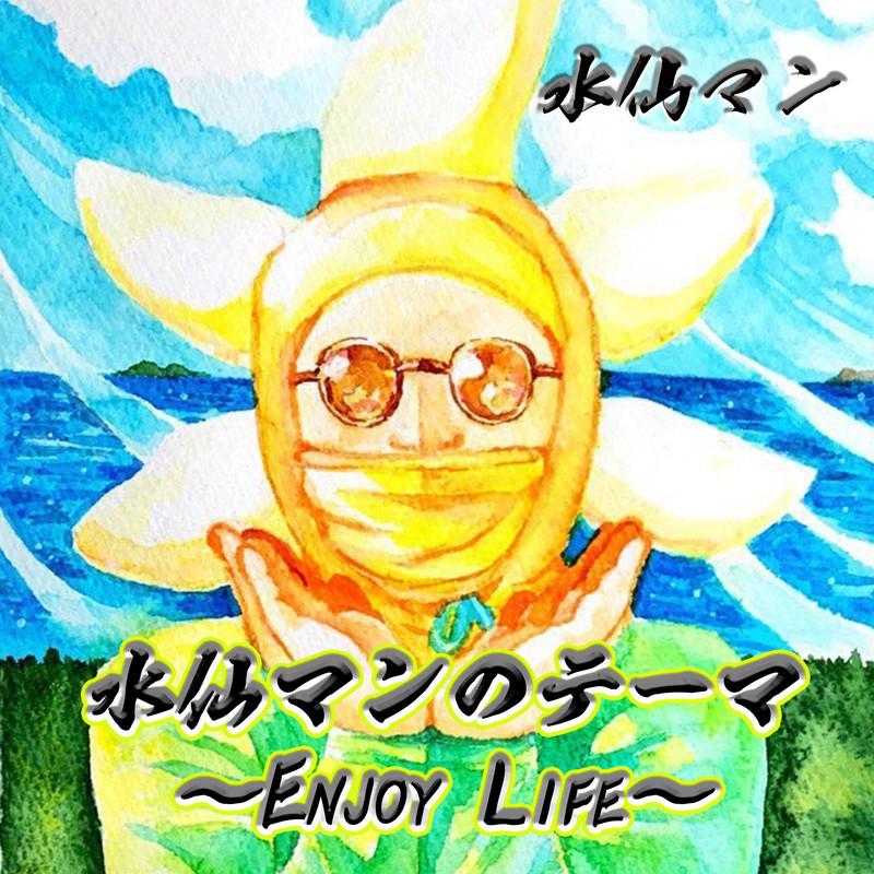 水仙マンのテーマ ~Enjoy Life~