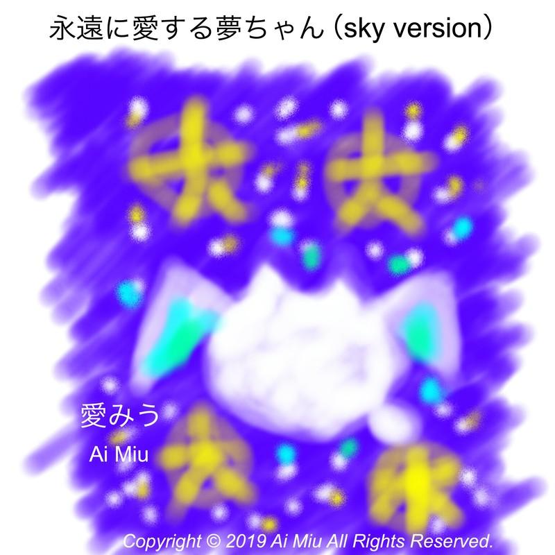 永遠に愛する夢ちゃん(sky version)