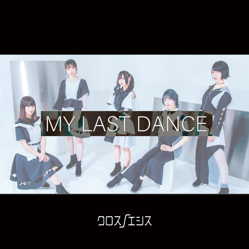 MY LAST DANCE