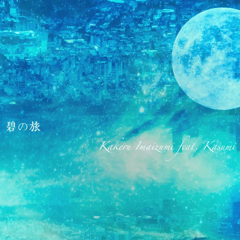 碧の旅 (feat. Kasumi)