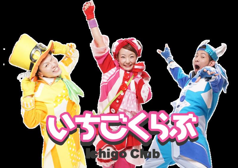いちごくらぶ & 髙附恵子