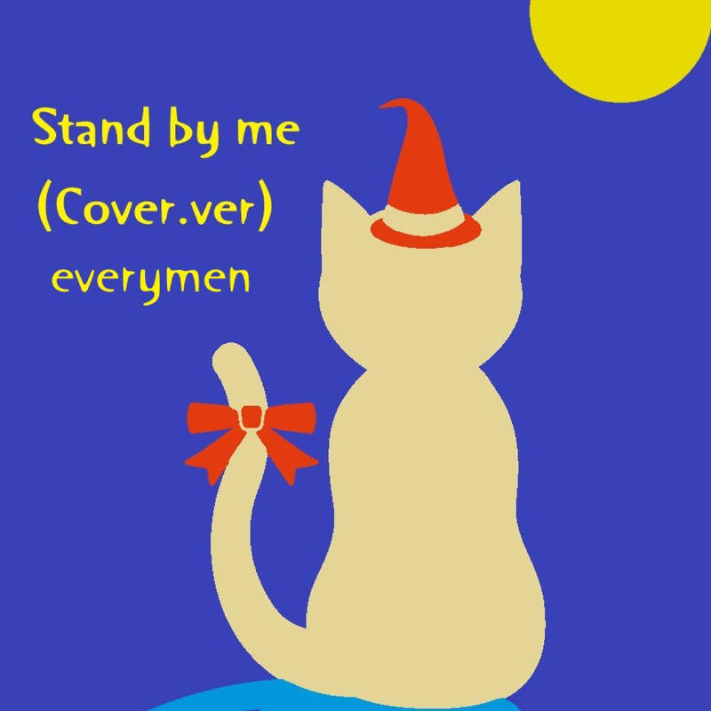 Stand by me (Cover ver.)