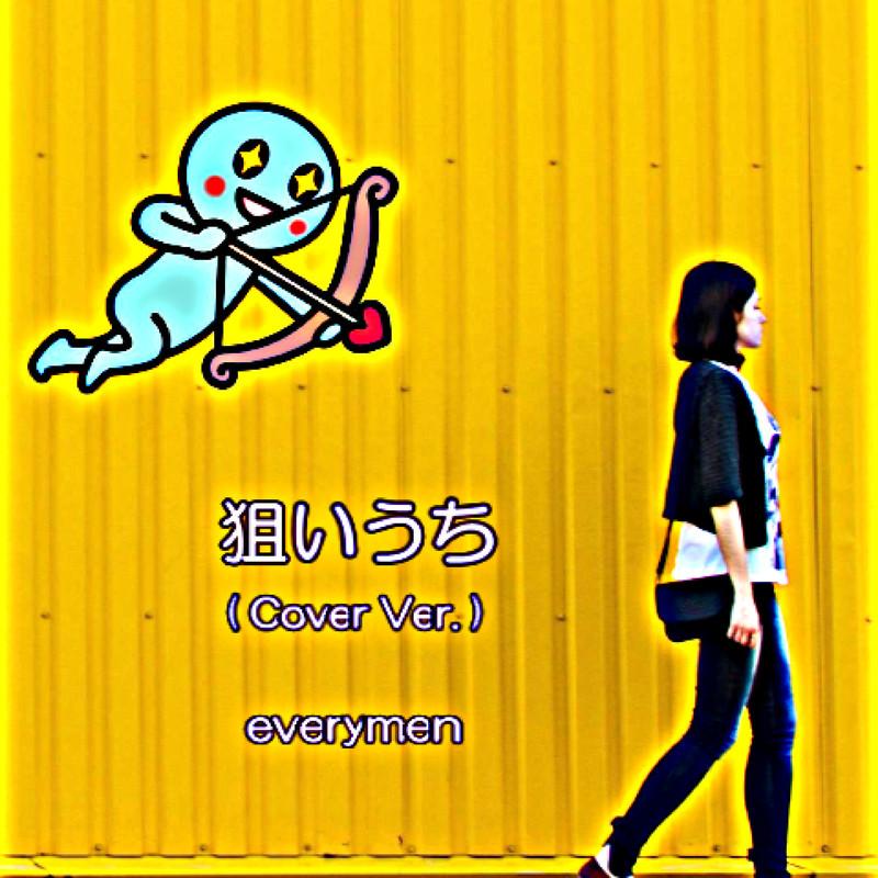 狙いうち (Cover Ver.)