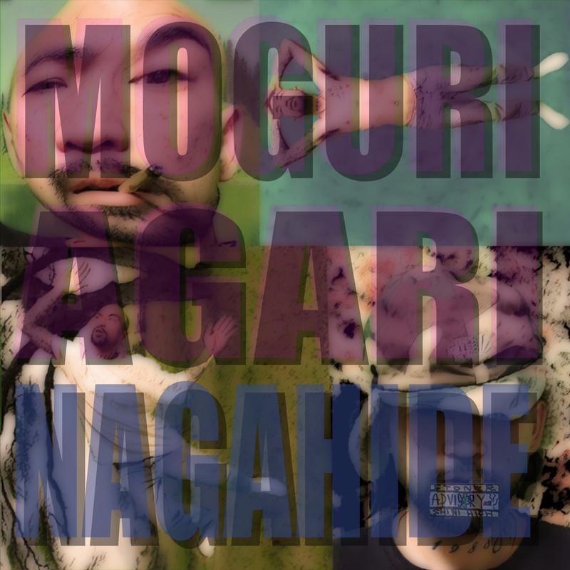 MOGURIAGARI