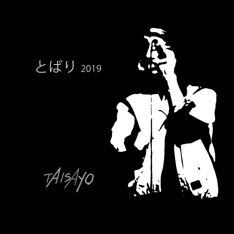 とばり (2019)