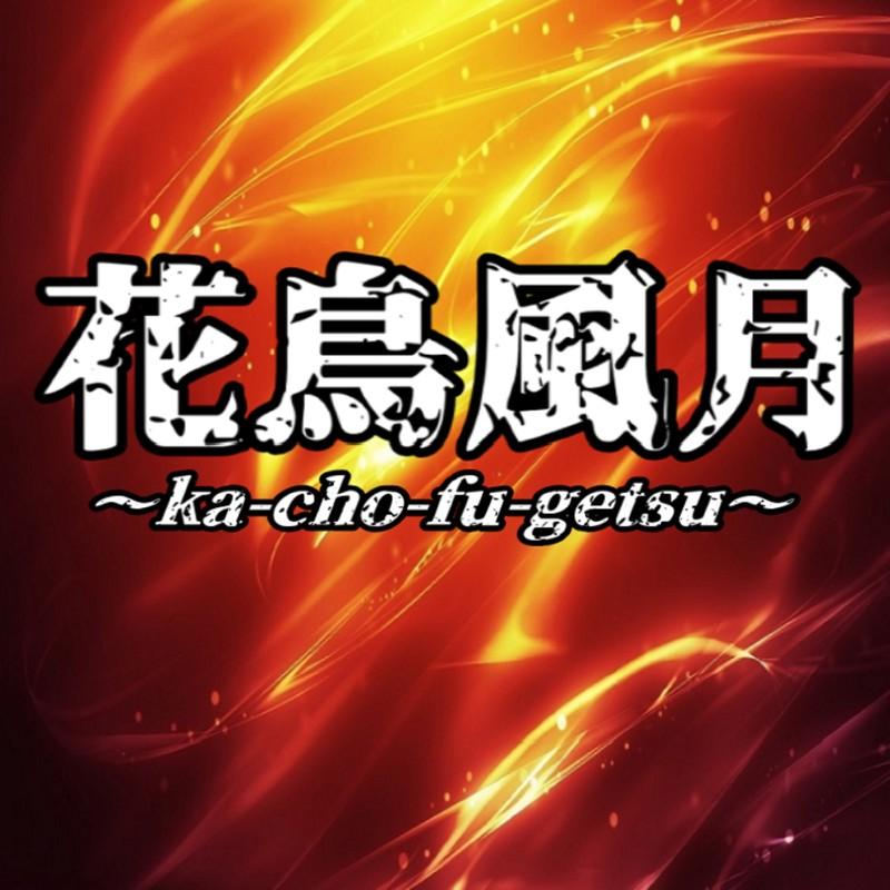 花鳥風月 ~ka-cho-fu-getsu~