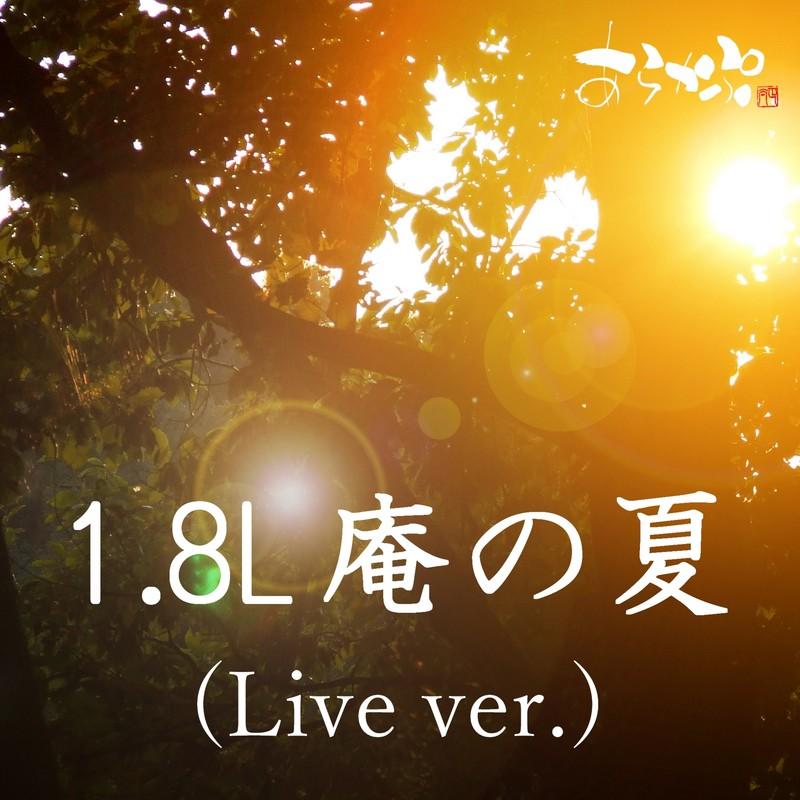 1.8L庵の夏 (Live at Custer、東京、2013)