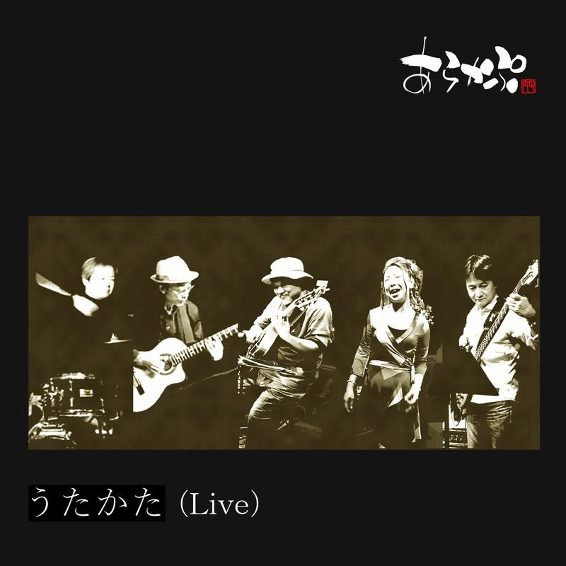 うたかた(Live)