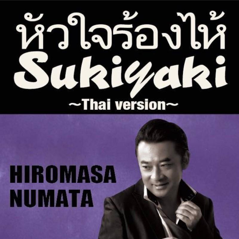 SUKIYAKI (Thai Ver) [Cover]