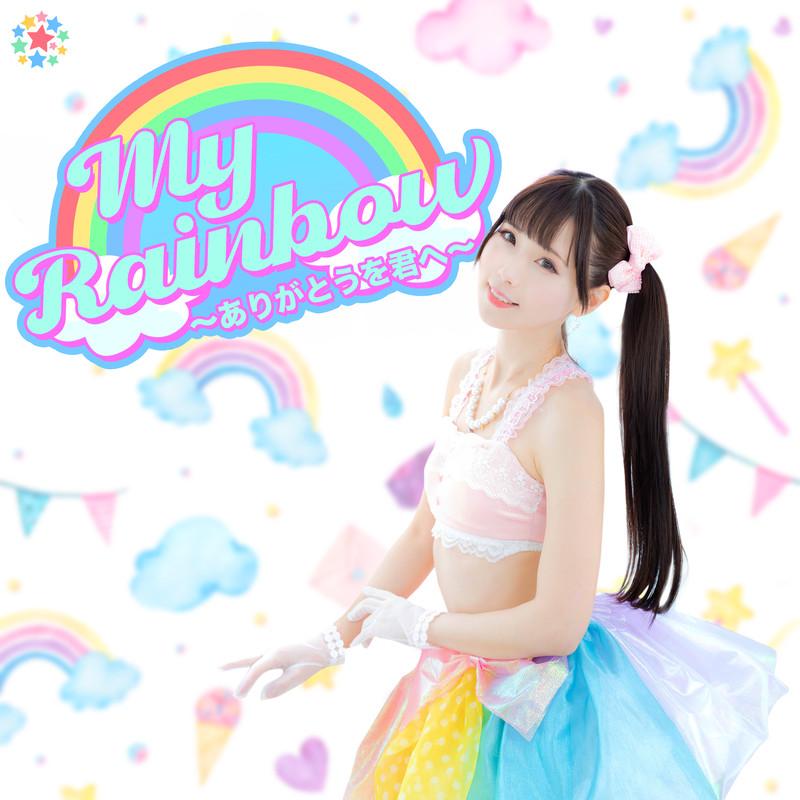 My Rainbow ~ありがとうを君へ~