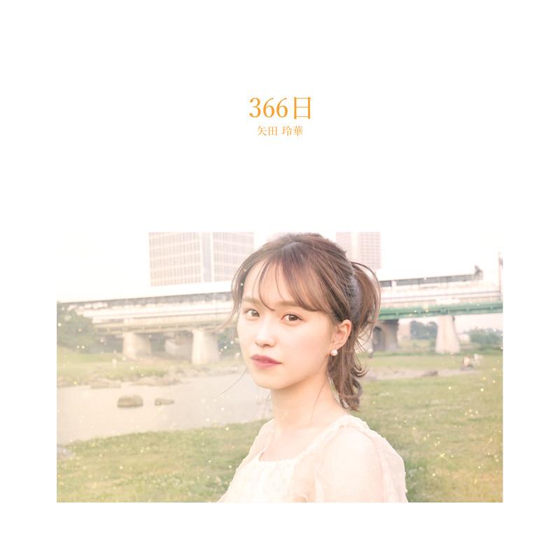 366日 (Cover)