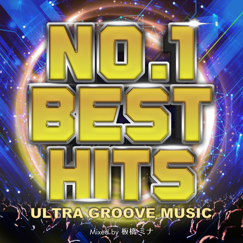 NO.1 BEST HITS -ULTRA GROOVE MUSIC- mixed by 板橋ミナ