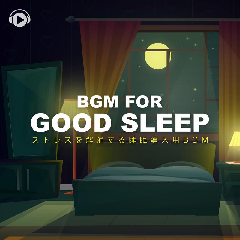 BGM FOR GOOD SLEEP -ストレスを解消する睡眠導入用BGM-