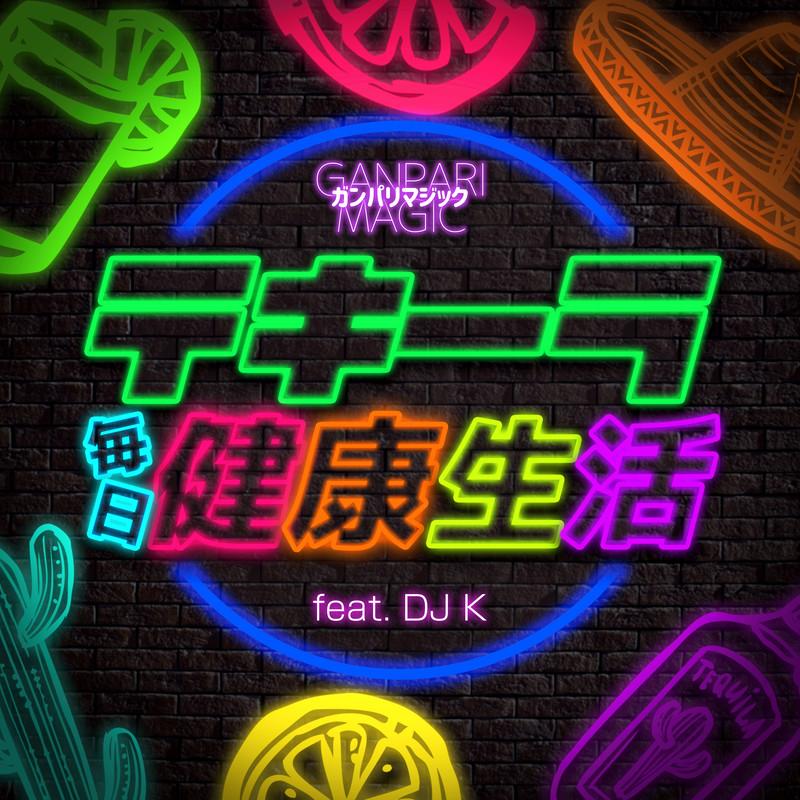 テキーラ毎日健康生活 (feat. DJ K)