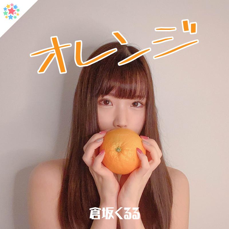 オレンジ (Cover)