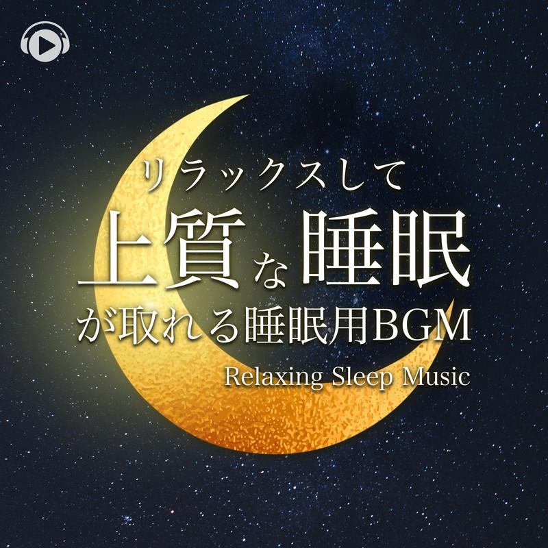 Relaxing Sleep Music -リラックスして上質な睡眠がとれる睡眠用BGM-