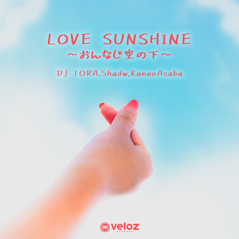 LOVE SUNSHINE 〜おんなじ空の下〜