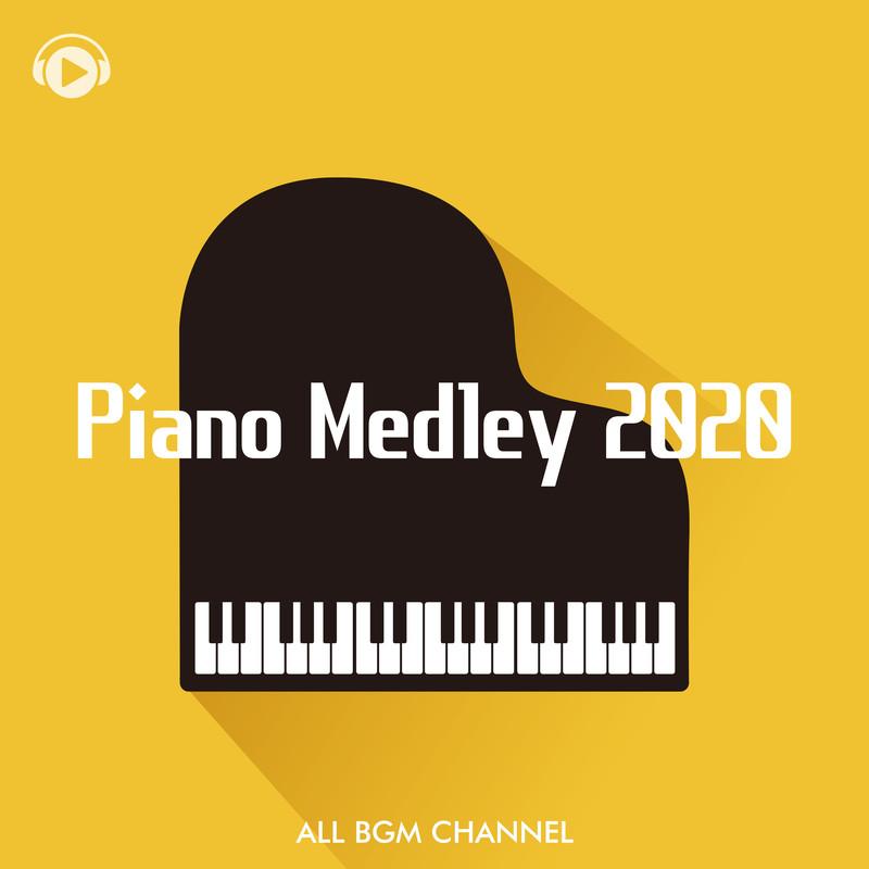 心地いい!おしゃれ洋楽ピアノメドレー2020