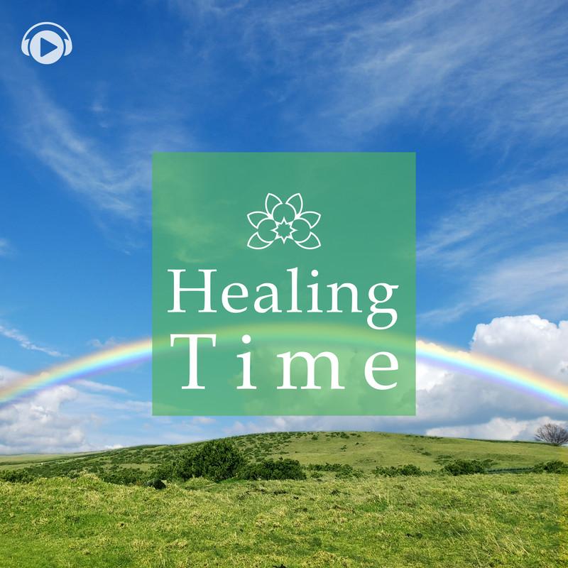 ヒーリング・タイム -心と体を休める癒しのBGM-