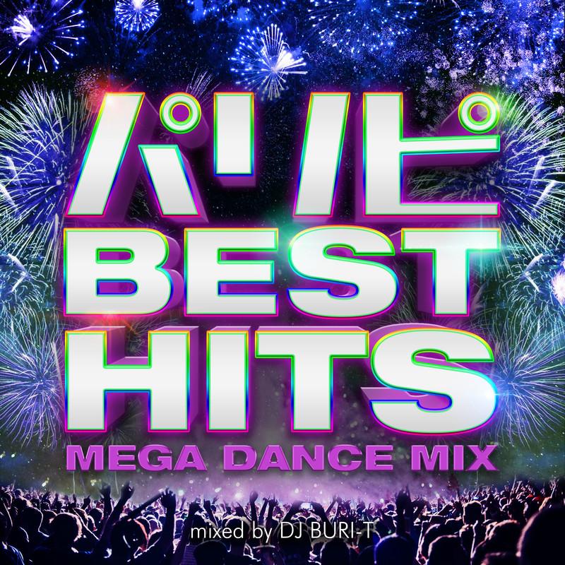 パリピ BEST HITS -MEGA DANCE MIX- mixed by DJ BURI-T (DJ MIX)