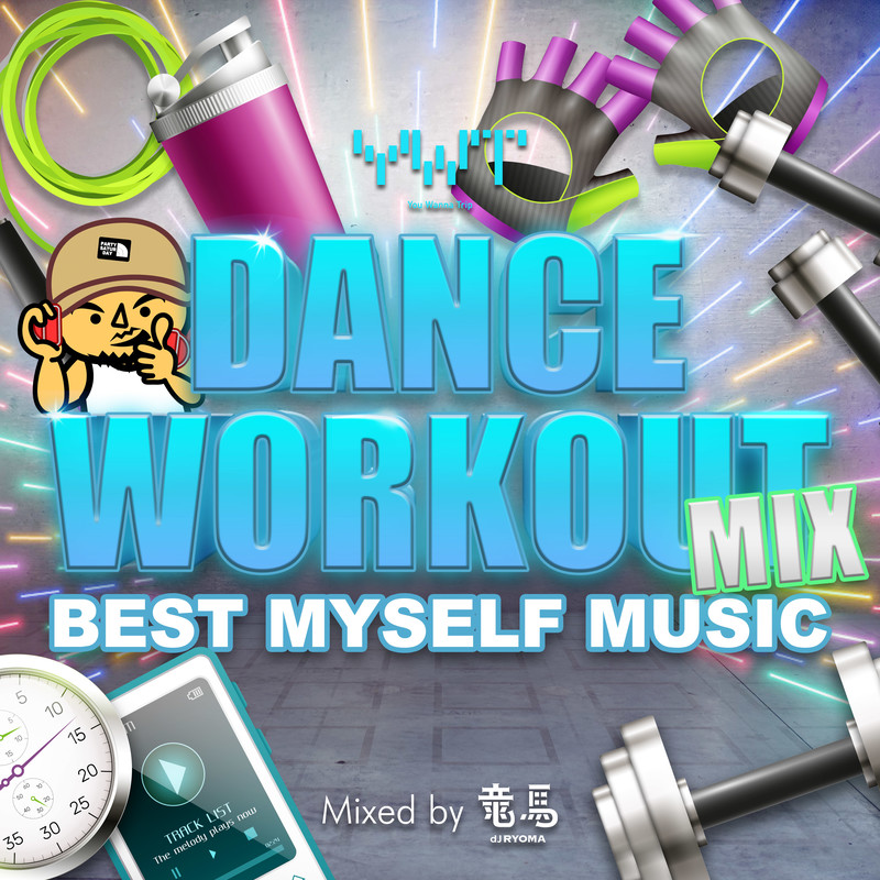 DANCE WORKOUT MIX -BEST MYSELF MUSIC- mixed by DJ 竜馬 (DJ MIX)