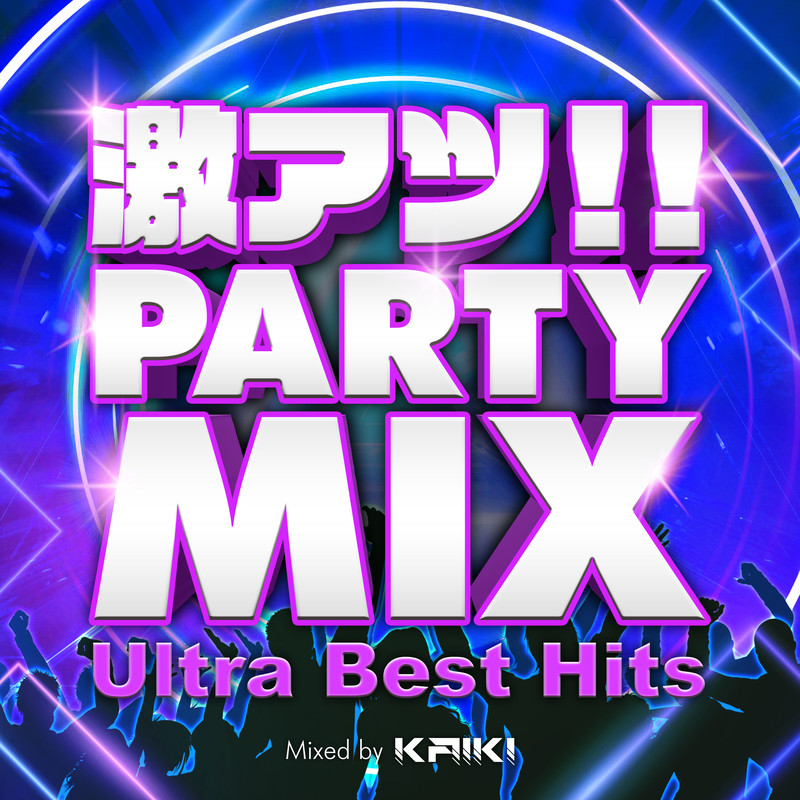 激アツ‼︎ Party Mix -Ultra Best Hits- mixed by KAiKi (DJ MIX)