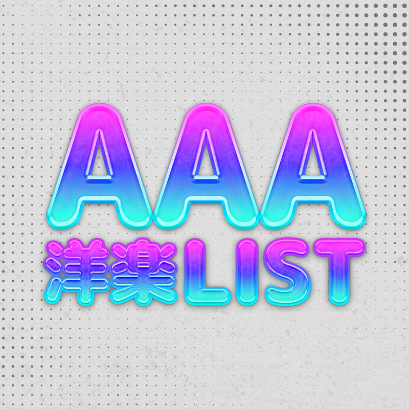 AAA 洋楽LIST -BEST OF NEW HITS-