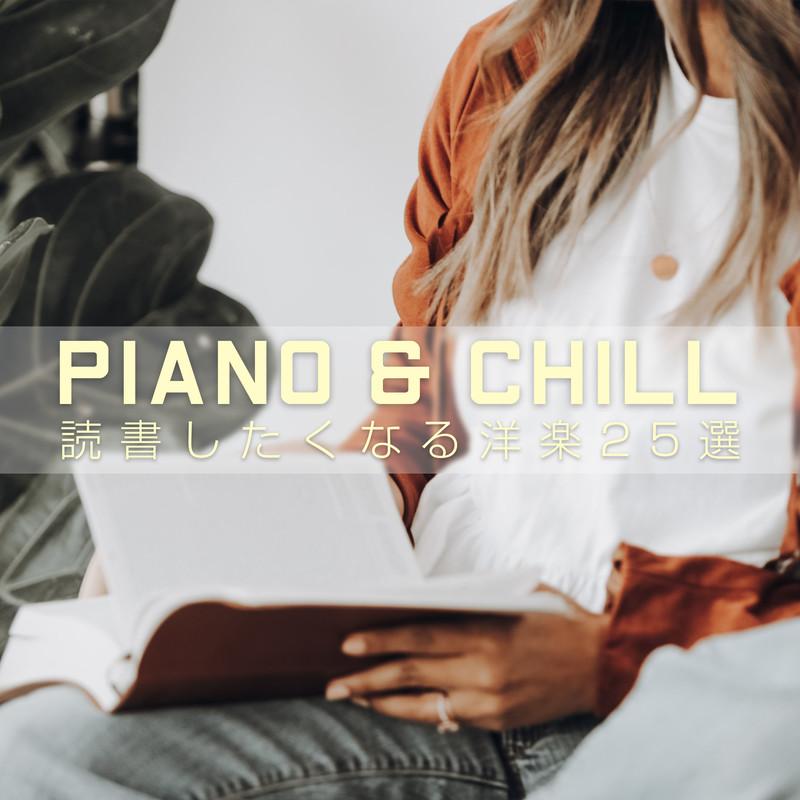 PIANO & CHILL ~読書したくなる洋楽25選~