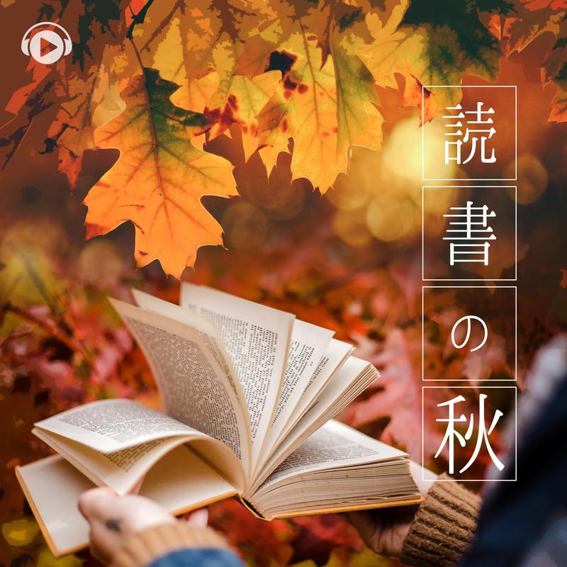 読書の秋 ~リラックスカフェBGM~