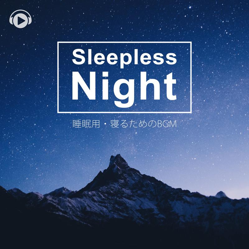 スリープレス・ナイト -睡眠用・寝るためのBGM-