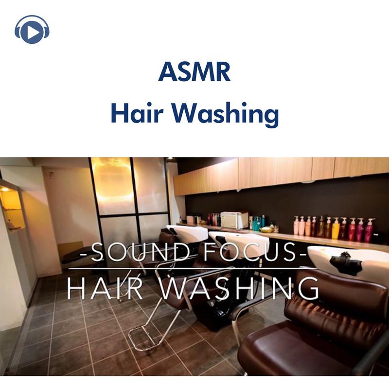 ASMR - シャンプー ~Hair Washing~