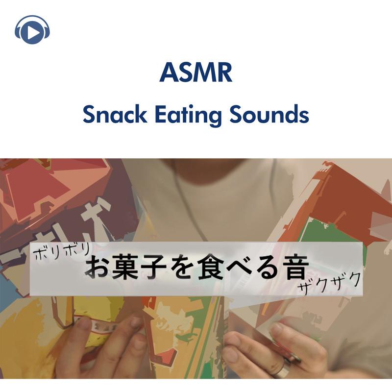 ASMR - 好きなお菓子をたくさん食べる